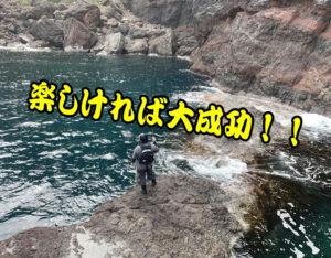アコウ求めて日本海の磯へグルーパー釣行!