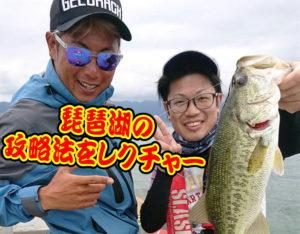 ジークラック琵琶湖実釣会☆UFOガイド編☆