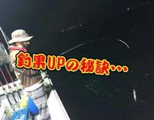 日本海でイカメタル