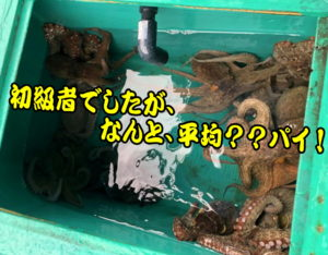 明石の船タコ 夏の数釣りシーズン!