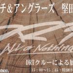 9月8日(日) 「DRTクルーによる展示会」 バスキャッチ&アングラーズ 堅田店