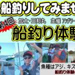 10月12日(土) 第4回 船釣り体験会