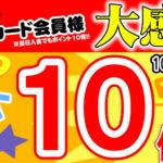 10月6日(日)まで ポイント会員様 大感謝祭