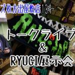 11月17日(日)RAID JAPAN&RYUGIイベント!A枚方出屋敷店