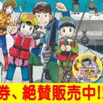 2月8日(土)・9日(日) フィッシングショー大阪