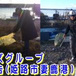 アングラーズグループ清掃活動報告(姫路市妻鹿港)