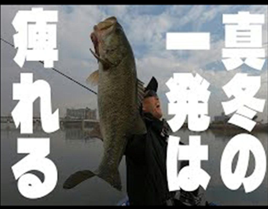 真冬の一発【琵琶湖】