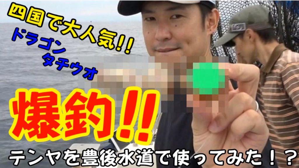 日本海 網野でイカメタル釣行!!