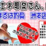 【開催中止】4月25日(土)冨士木耶奈さん、故郷に帰る