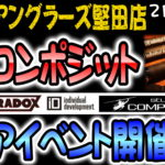 2月22日(土)スタジオコンポジット ストアイベント