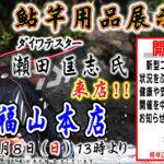 開催中止 3月8日(日)鮎用品展示受注会