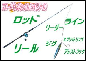 クログチ釣り(スロージギング・胴付き)