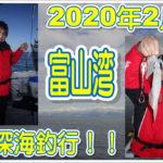 富山中深海釣行!!