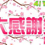 4月12日(日)まで 春の大感謝祭開催中!!