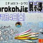7月4日(土)チョロコージグ展示即売会