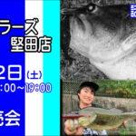9月12日(土)Chill展示即売会