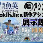 10月11日(日)チョロコージグ展示即売