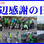 2020 水辺感謝の日(全国一斉・清掃デー)