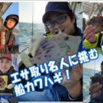 明石 丸松乗合船 船カワハギ