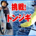 三重県尾鷲市より出船!トンボジギングに挑戦!!