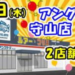 3月18日(木) 2店舗同時オープン