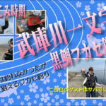 黒鯛の名所 武庫川一文字でフカセ釣り!!