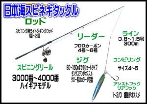 日本海スピネギタックル